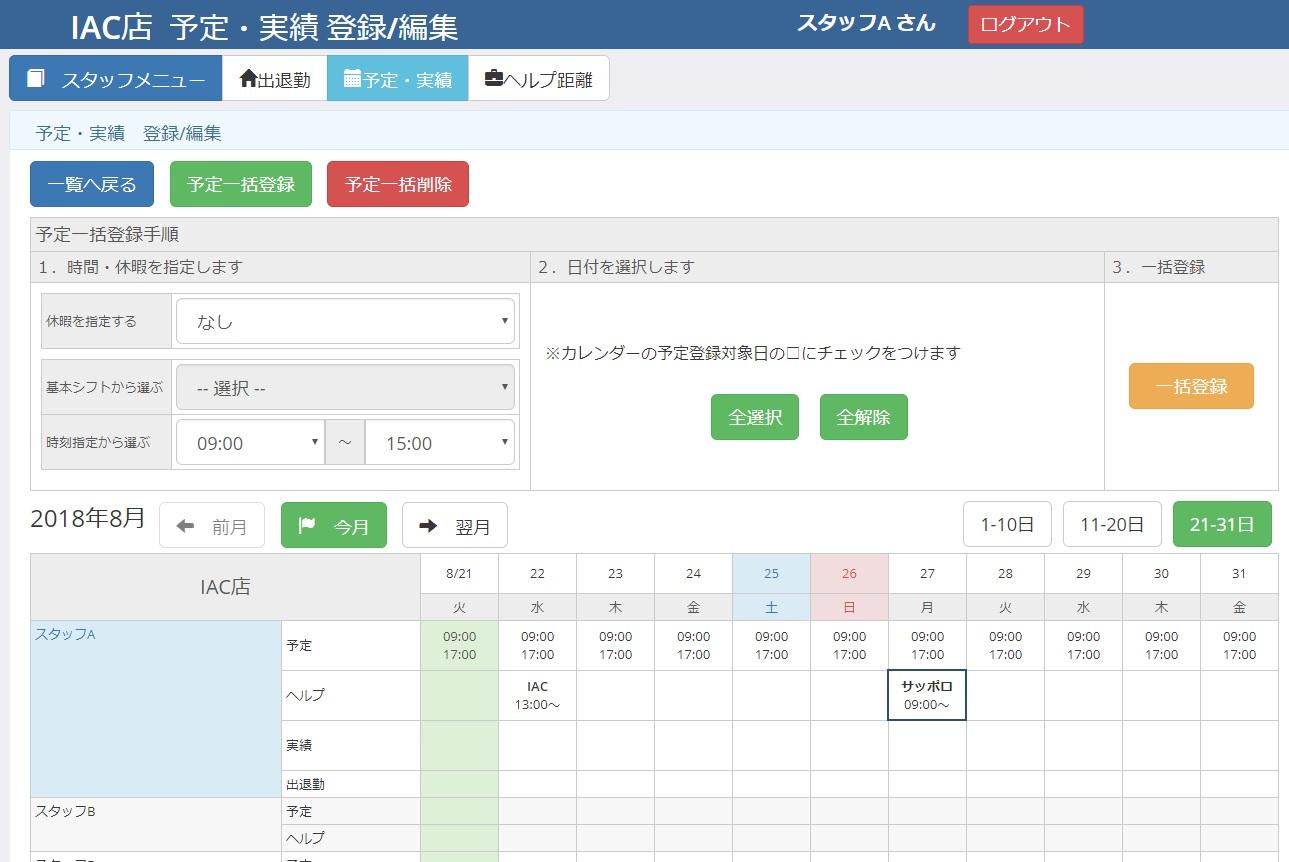 【店舗】シフト登録画面