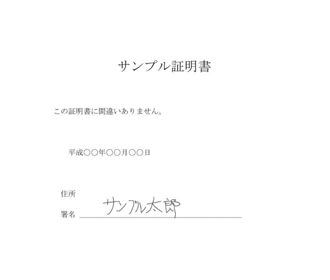 証明書発行画面