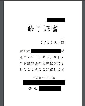 終了証書PDF